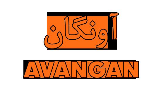 avangan : توضیحات کوتاه برند را در اینجا تایپ کنید.