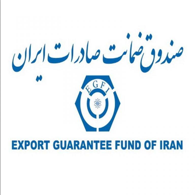 پیام تبریک به مدیر عامل جدید صندوق ضمانت صادرات ایران