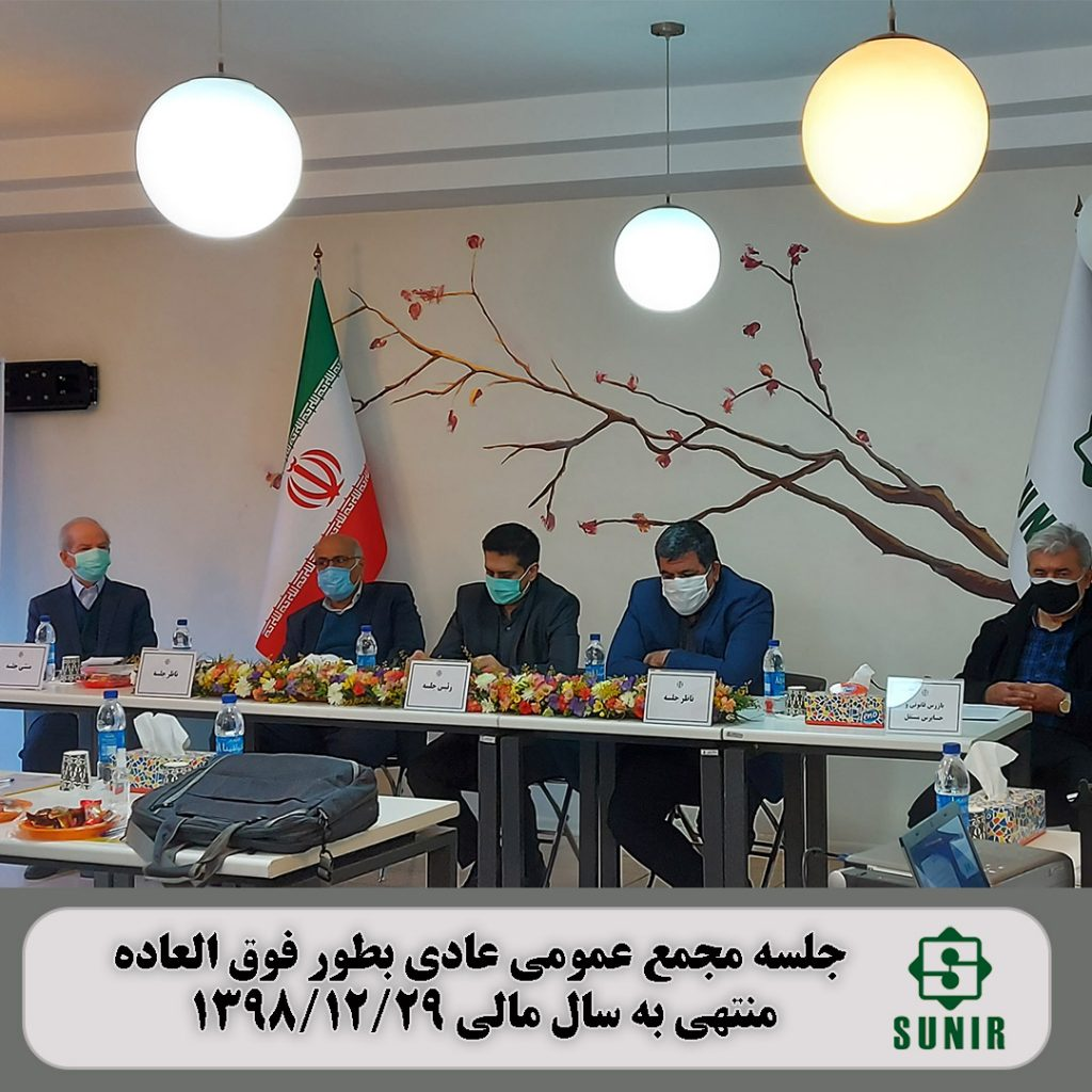 The extraordinary general meeting of Sunir Company was held on Tuesday March 2nd.