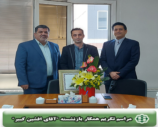"""مراسم تکریم همکار بازنشسته """"افشین کبیر"""" برگزار شد"""