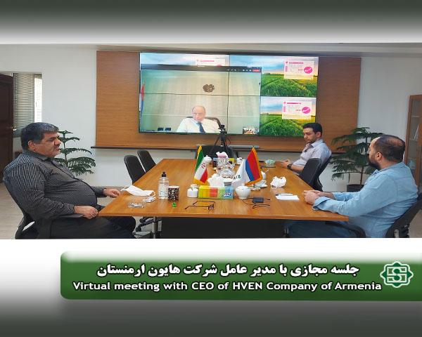 اجتماع عن طریق مجازي بواسطة الفیدیومع مدیر عام شرکة هایون الأرمینیة