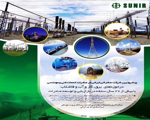 نشریه برقاب: شرکت صانیر پیشرو و پیشگام صادرات تجهیزات و خدمات فنی و مهندسی در کشور
