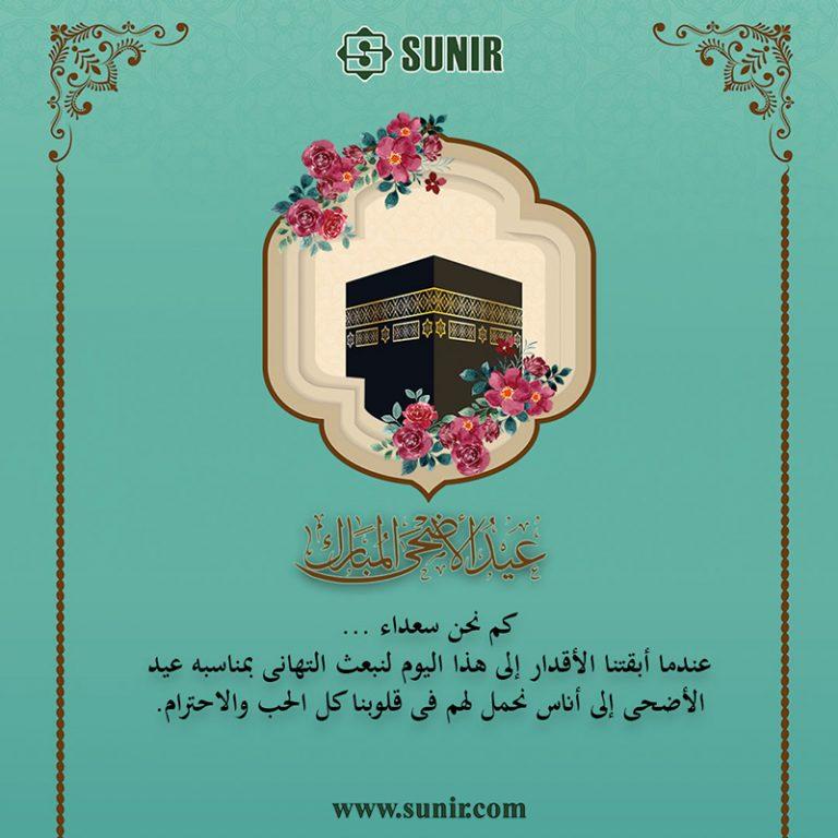 عیدالاضحی المبارک