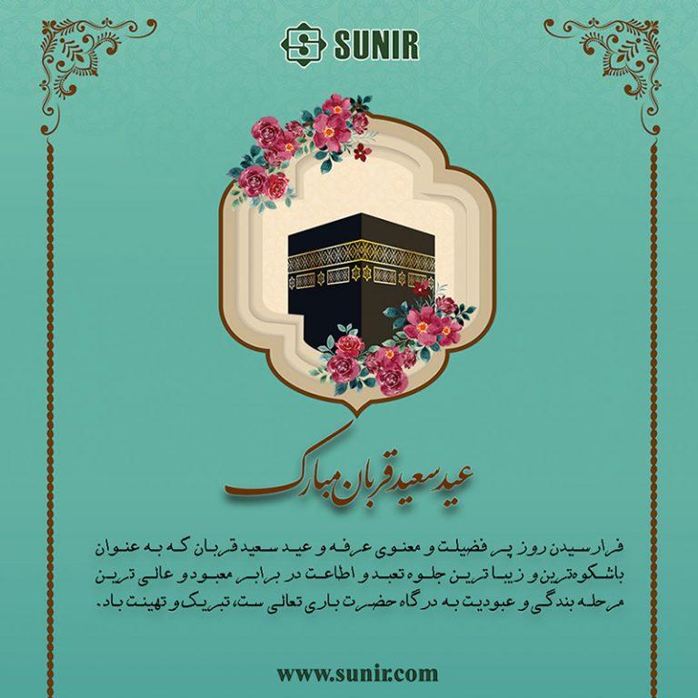 عید سعیدقربان مبارک