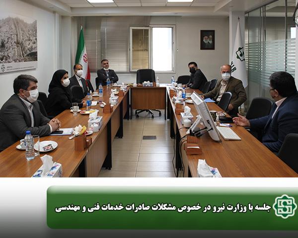 جلسه با وزارت نیرو در خصوص مشکلات صادرات خدمات فنی و مهندسی
