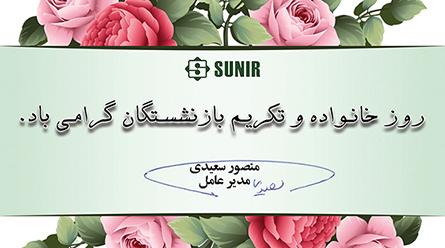 """روز """"خانواده و تکریم بازنشستگان"""" مبارک باد"""